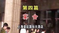 五连上海聚会(尾篇)