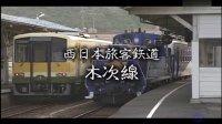 みんなの鉄道 第75回 「西日本旅客鉄道 木次線」