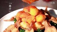 重庆新东方烹饪学院教你做年夜饭——雀巢双味虾球