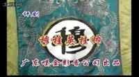 传统评剧——《穆桂英挂帅》 评剧 第1张