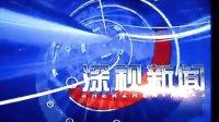 深圳卫视 深视新闻 开场