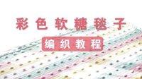 视频66_钩针软糖婴儿盖毯编织教程_新妈咪手作