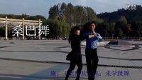 义乌交谊舞;桑巴舞教学