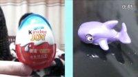 [酷爱]健达奇趣蛋大全之二奇趣玩具会喷水的可爱小蓝鲸Q版超萌