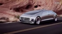 梅赛德斯-奔驰发布F 015 Luxury in Motion