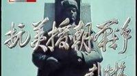 抗美援朝战争(上) 八一厂纪录片 首次放出