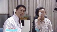眼视光临床工作流程——第二讲 眼部初始检查