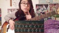 【BVB贝斯】bass教学2,音阶,贝斯基础教学part2