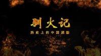 《驯火记》历史上的中国消防 第四集:封火墙