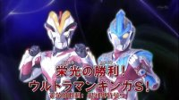 【1080P】【新列传79光荣的胜利!银河奥特曼S!】