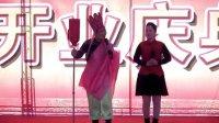 合阳路井普惠酒店开业庆典节目:二人转