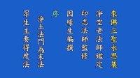 来佛三圣永思集-有声书61-193-0002