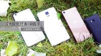 「科技美学」四大旗舰对决(中篇)iPhone6+/Note4/Z3/930第四季