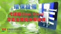 高识能hVI_弋诺超(Inno-Ultra)沼气生质能水解设备