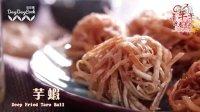 【日日煮】烹饪短片 - 芋虾 Deep Fried Taro Ball
