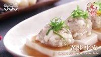 【日日煮】烹饪短片 - 老少平安 Steamed Shrimp Paste over Tofu
