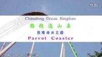 【超清晰】长隆海洋王国 鹦鹉过山车 混合视角POV
