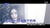 姚貝娜 ~ 矜持 [電影 前任攻略 片尾曲 K版]