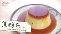 【大吃货爱美食】Cook Guide焦糖布丁 150126