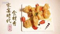 ELLEMEN二月刊家宴时代的食材秀——粤菜
