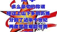 2014年同学聚会集锦