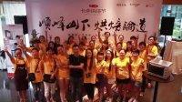 顺峰山下,烘焙论道:2014年第二届长帝烘焙节纪录片