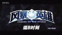 【风暴英雄-逗B时刻】第2期---风暴小菜出品