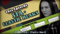 【毒】【中英双字】Teens React to Sia - Elastic Heart