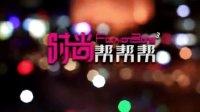 中国首档时尚真人秀《时尚帮帮帮》第三季 2015 即将上线