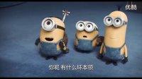 小黄人2015剧场版最新预告来了