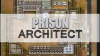 【监狱建筑师】我给囚犯当孙子