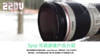 Syrp Variable ND Filter 可调滤镜产品介绍 - DSLR Film