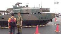 近距离参观陆上自卫队10式坦克、川崎侦察摩托车等军用车辆