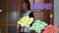 学吹单簧管