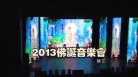 传喜法师 2013年佛诞梵呗音乐会第一场《天籁梵音》镇江