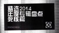 【XX】精选2014年度重型音乐专辑盘点 - 死核篇 (第二部)