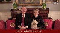 博卡斯大使夫妇中国春节问候
