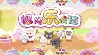 2015新系列《喜羊羊与灰太狼之妈妈乐疯狂》官方30秒版预告片