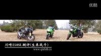 骑士网15年第3集:生来战斗 川崎Ninja250SL/Z250SL呆子测评