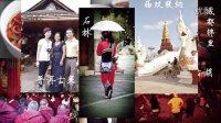 环球旅行纪录片《行走历险记》序言 行走历险记是什么