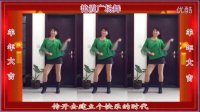 2015最新广场舞   艳霞广场舞【快乐崇拜】