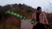 福鼎市正月里 爬烟墩山 传奇