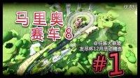 马里奥赛车8联赛12月精选集锦