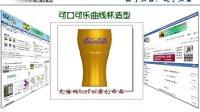 无维网首发proe4.0可乐曲线杯扭曲造型教程