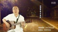 从前慢吉他弹唱吉他谱教学刘胡轶刘欢春晚福艺吉他入门网