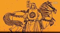 第5集《柏壁之战》