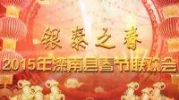 """2015""""银泰之春""""滦南春节联欢会上"""
