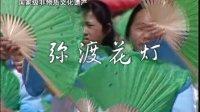 文化共享工程云南省级分中心:弥渡花灯