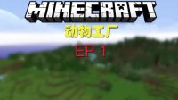 【DN我的世界】Minecraft - 动物工厂 #1- 我们绝不作弊!