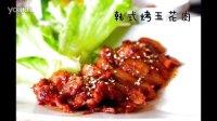 韩式烤五花肉 做法 教程